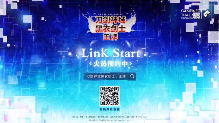 Sword Art Online : ACE [Online]